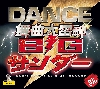舞曲大雷神 / Dance サンダー (Dance Thunder)/CD+DVD
